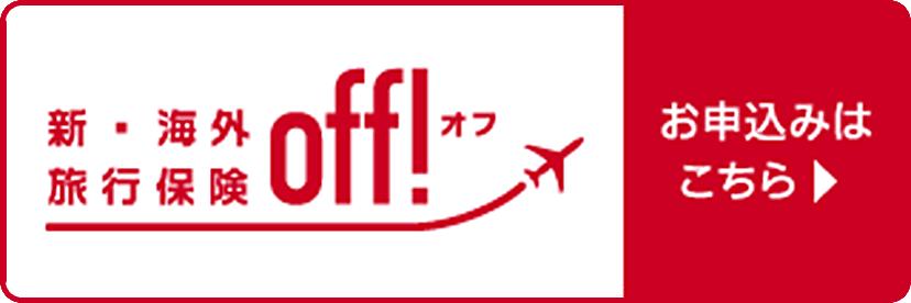 新・海外旅行保険off! / お申込みはこちら