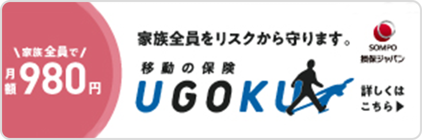 UGOKU / お申し込みはこちら